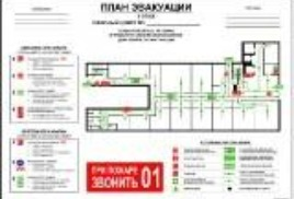 разработка планов эвакуации